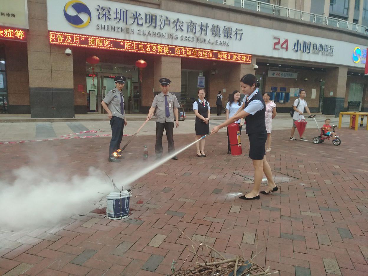 深圳光明沪农商村镇银行积极开展消防安全演练
