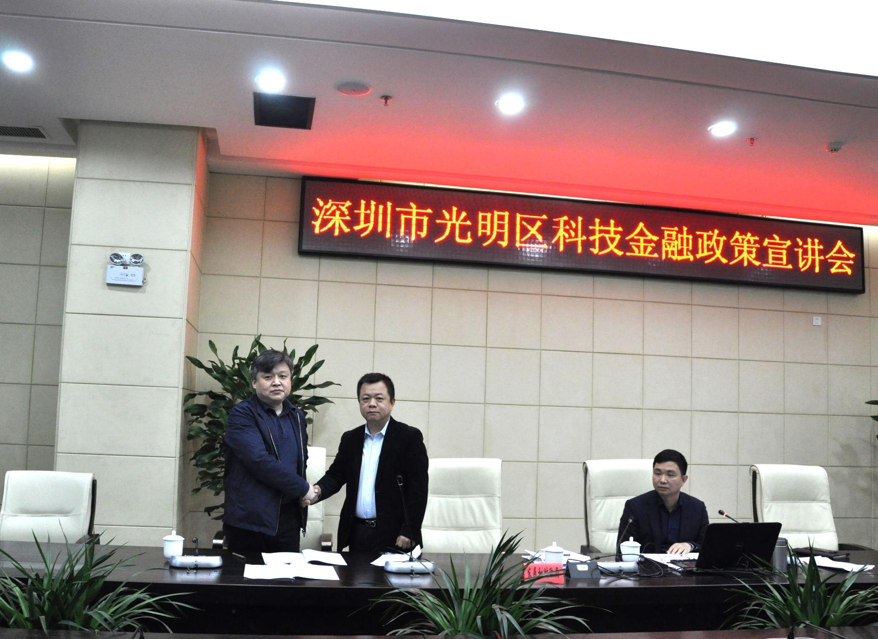深圳光明沪农商村镇银行成为深圳市光明区科技金融项目签约银行